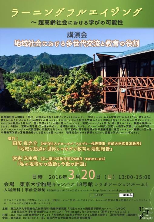 20160320_ラーニングフルエイジング講演会ポスター縮小版